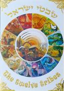 Israeli Tribes design