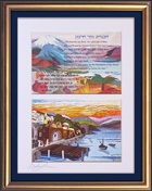 Hermon and sea of Galilee special print