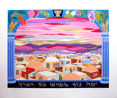 Beautiful Jerusalem serigraph