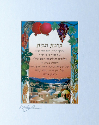 Hebrew Blessing signed print