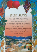Hebrew Blessing design